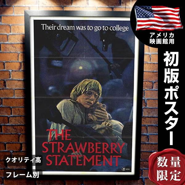 【映画ポスター】 いちご白書 ブルース・デイビソン The Strawberry Statement フレーム別 おしゃれ 大きい インテリア アート グッズ /片面 オリジナルポスター