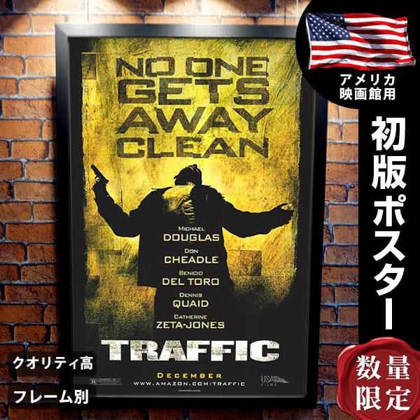 【映画ポスター】 トラフィック マイケル・ダグラス グッズ Traffic フレーム別 おしゃれ インテリア 大きい アート /両面 オリジナルポスター