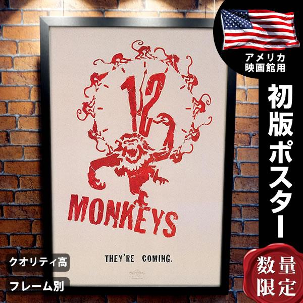 【映画ポスター】 12モンキーズ ブルース・ウィリス 12 Monkeys フレーム別 おしゃれ インテリア 大きい アート /ADV-片面 オリジナルポスター