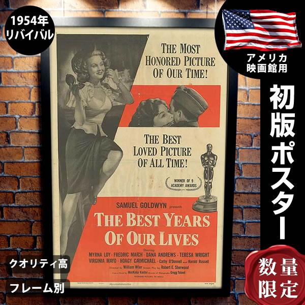 【映画ポスター】 我等の生涯の最良の年 マーナ・ロイ フレーム別 B1に近い約69×104cm おしゃれ 大きい インテリア アート グッズ /1954年リバイバル版 片面 オリジナルポスター