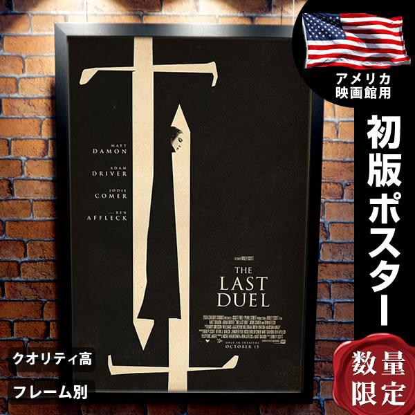 【映画ポスター】 最後の決闘裁判 マット・デイモン フレーム別 おしゃれ インテリア アート 大きい グッズ B1に近い約69×102cm /両面 オリジナルポスター