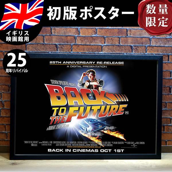 【映画ポスター】 バック トゥ ザ フューチャー グッズ フレーム別 おしゃれ インテリア アート 大きい B1に近い約76×102cm /イギリス版 25周年記念版 両面 オリジナルポスター