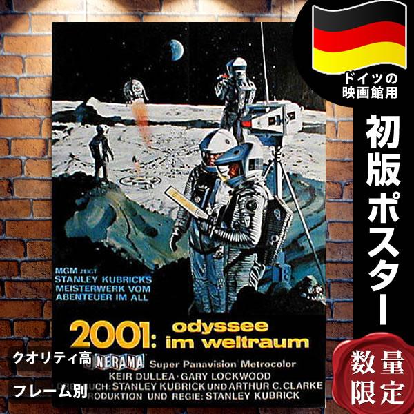 【映画ポスター】 2001年宇宙の旅 フレーム別 モノクロ おしゃれ インテリア アート 約58×84cm /ドイツ版 片面 オリジナルポスター