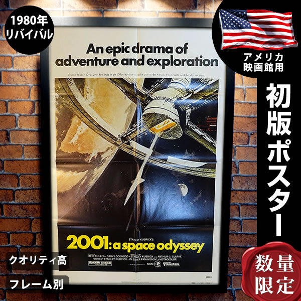 【映画ポスター】 2001年宇宙の旅 フレーム別 おしゃれ インテリア アート 大きい B1に近い約69×104cm /1980年リバイバル版 片面 オリジナルポスター