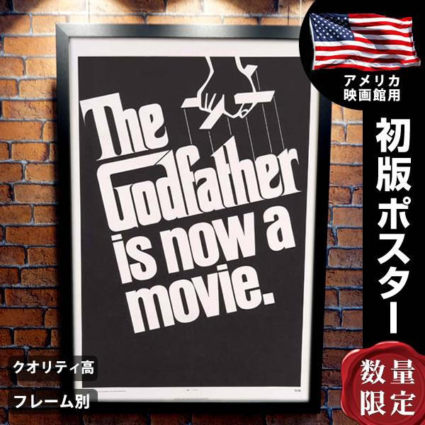 【映画ポスター】 ゴッドファーザー part 1 フレーム別 モノクロ おしゃれ インテリア アート 大きい グッズ B1に近い約69×104cm /ADV-片面 リネンバック済 オリジナルポスター