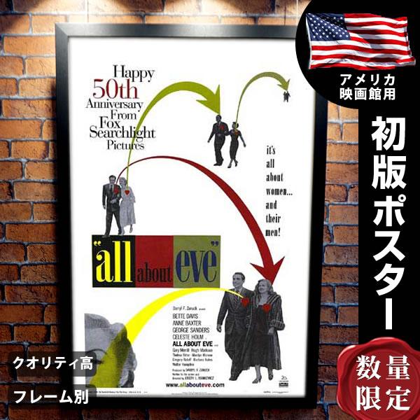 【映画ポスター】 イヴの総て ベティ・デイヴィス フレーム別 おしゃれ インテリア アート大きい グッズ B1に近い約67×100cm /50周年記念 両面 オリジナルポスター