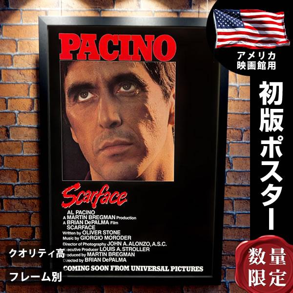 【映画ポスター】 スカーフェイス フレーム別 おしゃれ インテリア アート 大きい グッズ B1に近い約69×102cm /片面 オリジナルポスター