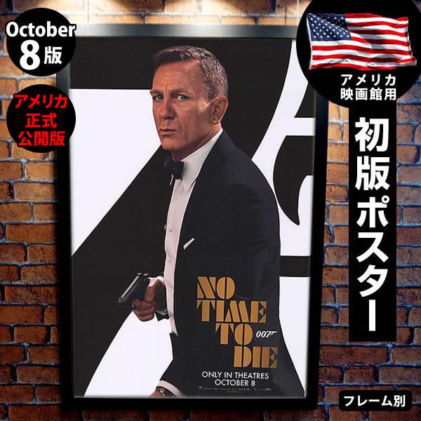【映画ポスター】 007 ノー・タイム・トゥ・ダイ ジェームズボンド フレーム別 おしゃれ インテリア アート 大きい グッズ B1に近い /アメリカ正式公開日 片面 オリジナルポスター