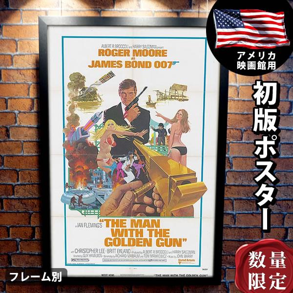 【映画ポスター】 007 ジェームズボンド 黄金銃を持つ男 グッズ フレーム別 おしゃれ 大きい かっこいい インテリア アート B1に近い約69×104cm /片面 オリジナルポスター