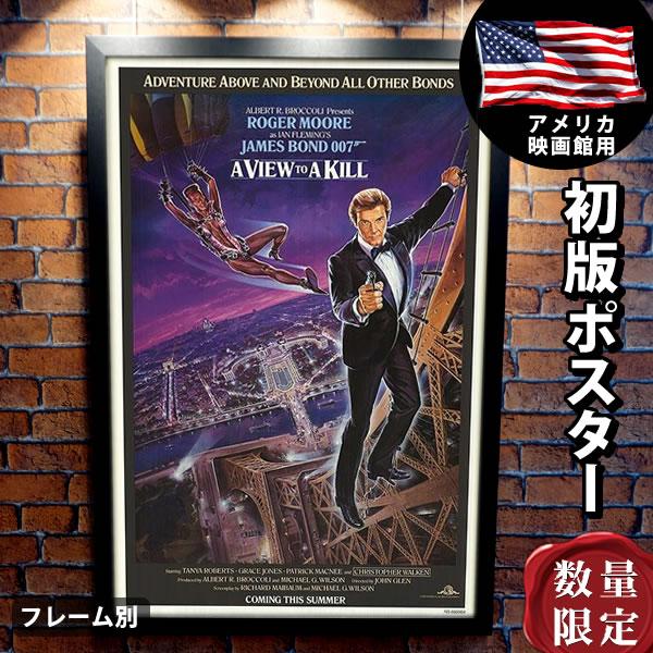 【映画ポスター】 007 ジェームズボンド 美しき獲物たち グッズ フレーム別 おしゃれ 大きい かっこいい インテリア アート B1に近い約69×104cm /片面 オリジナルポスター