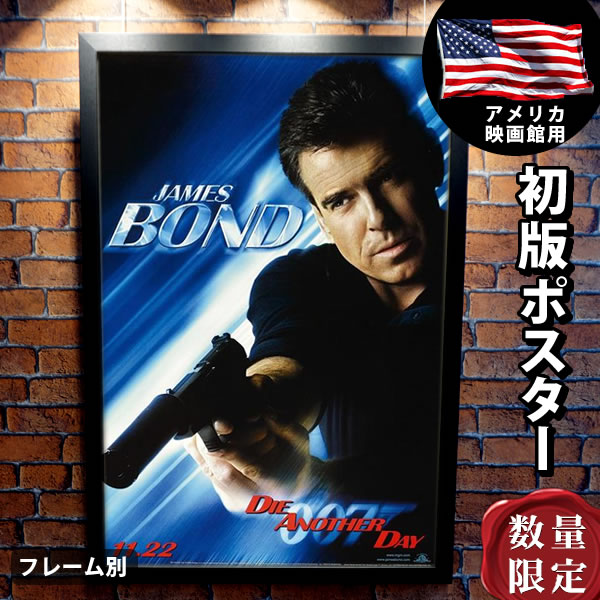 【映画ポスター】 007 ジェームズボンド ダイ・アナザー・デイ グッズ フレーム別 おしゃれ 大きい かっこいい インテリア アート B1に近い約69×102cm /片面 オリジナルポスター