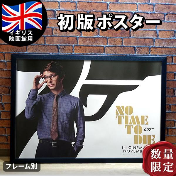【映画ポスター】 007 ノー・タイム・トゥ・ダイ ジェームズボンド ベン・ウィショー フレーム別 おしゃれ 大きい インテリア アート /イギリス版 両面 オリジナルポスター