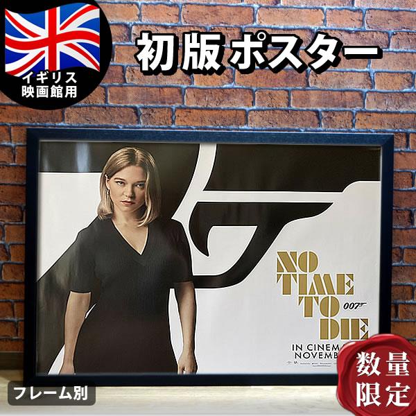 【映画ポスター】 007 ノー・タイム・トゥ・ダイ ジェームズボンド レア・セドゥ フレーム別 おしゃれ 大きい インテリア アート /イギリス版 両面 オリジナルポスター