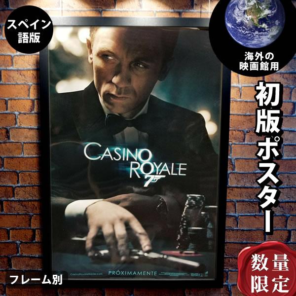 【映画ポスター】 007/カジノ・ロワイヤル ジェームズボンド ダニエル・クレイグ フレーム別 おしゃれ 大きい インテリア アート /スペイン版 ADV-両面 光沢あり オリジナルポスター
