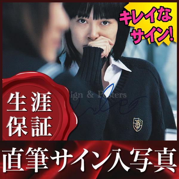 【直筆サイン入り写真】 バベル BABEL 菊地凛子 /映画 ブロマイド オートグラフ