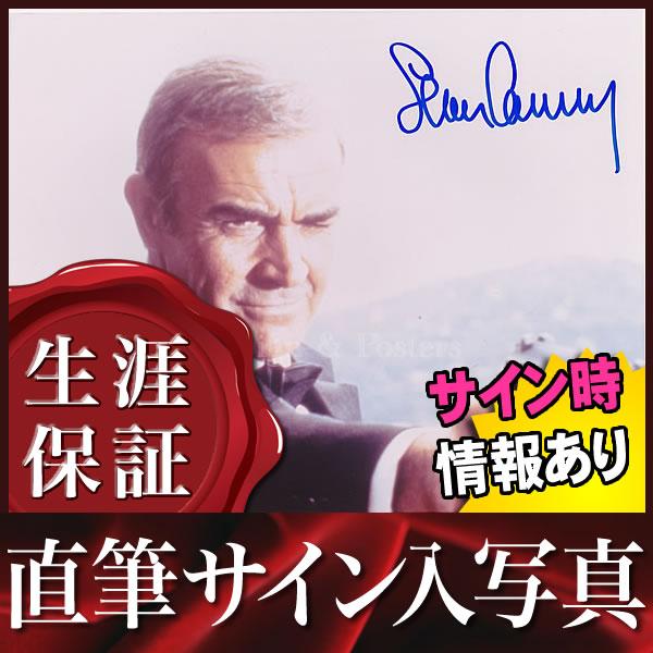 【直筆サイン入り写真】 007 ジェームズボンド ショーンコネリー Sean Connery /映画 ブロマイド オートグラフ
