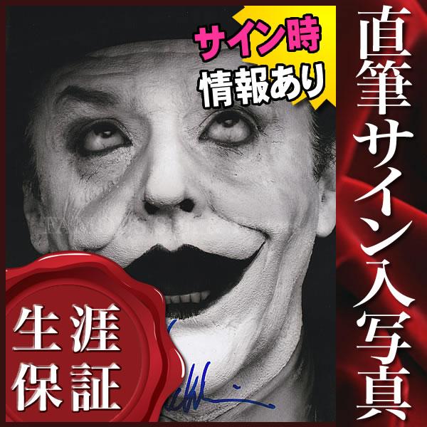 【直筆サイン入り写真】 バットマン ジョーカー グッズ ジャックニコルソン Jack Nicholson /映画 ブロマイド オートグラフ