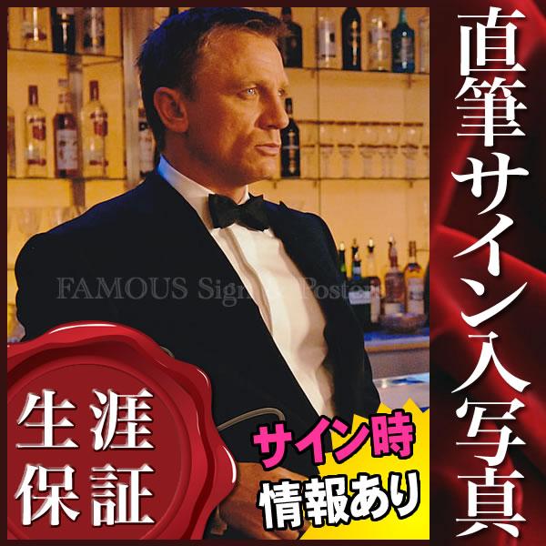 【直筆サイン入り写真】 007 カジノロワイヤル グッズ ジェームズボンド ダニエルクレイグ /映画 ブロマイド オートグラフ