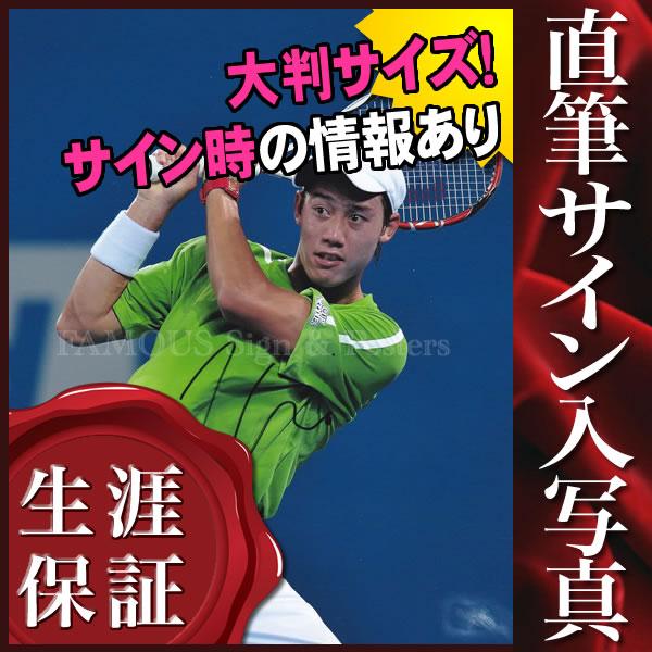 【直筆サイン入り写真】 錦織 圭 /テニス ラケットを持った写真 /ブロマイド 大判サイズ オートグラフ