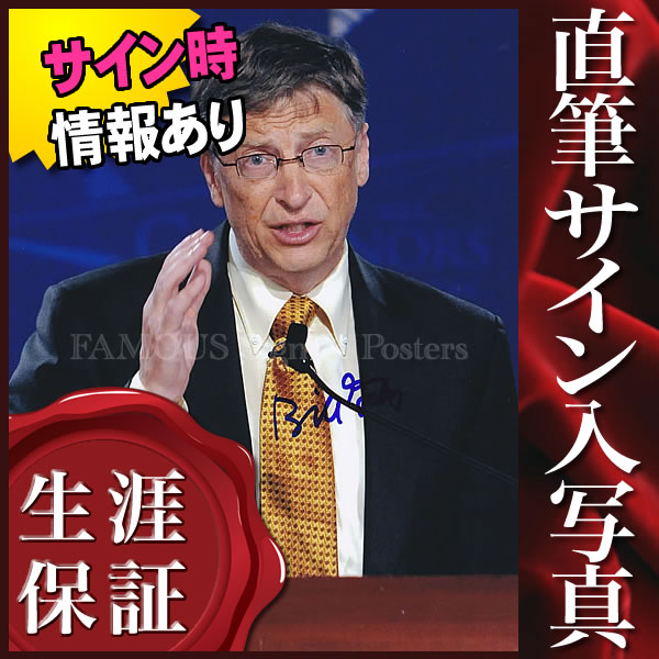 【直筆サイン入り写真】 ビルゲイツ Bill Gates /マイクロソフト 共同創業者  オートグラフ