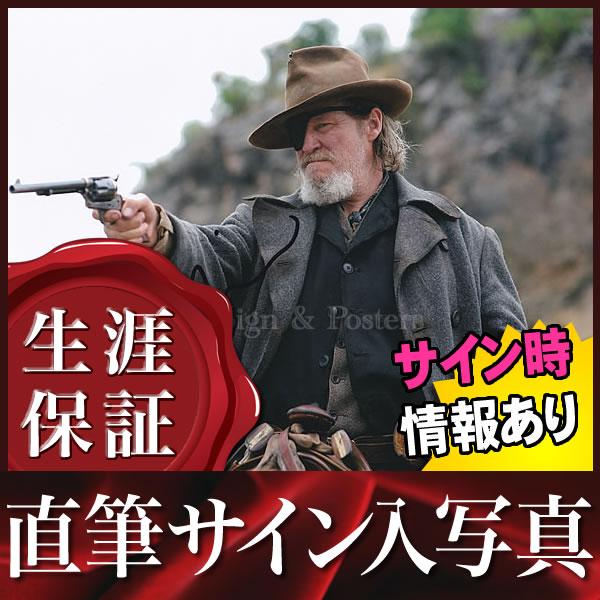 【直筆サイン入り写真】 トゥルーグリット ジェフブリッジス Jeff Bridges /映画 ブロマイド オートグラフ