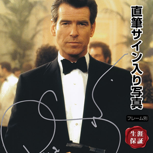 【直筆サイン入り写真】 007 ジェームズボンド グッズ ピアース・ブロスナン /スパイ 映画 スーツ姿 約20×25cm オートグラフ /フレーム別