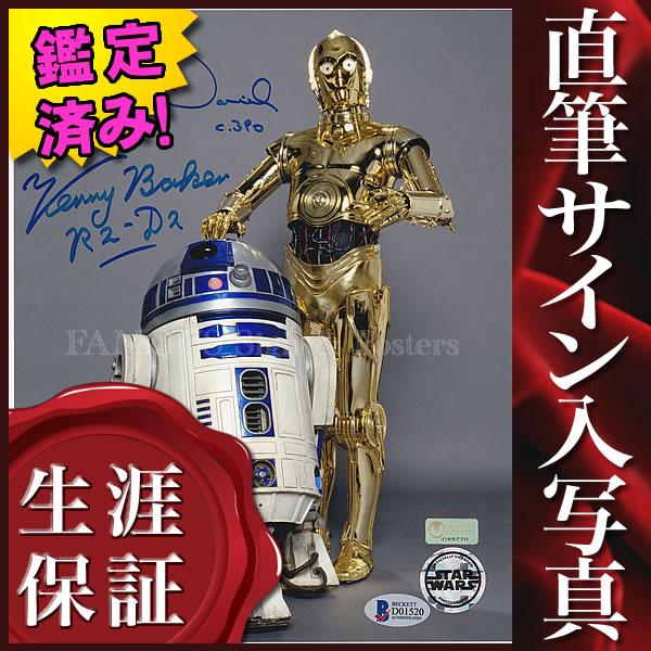 【直筆サイン入り写真】 スターウォーズ STAR WARS グッズ R2D2 C-3PO ケニーベイカー アンソニーダニエルズ /映画 ブロマイド オートグラフ