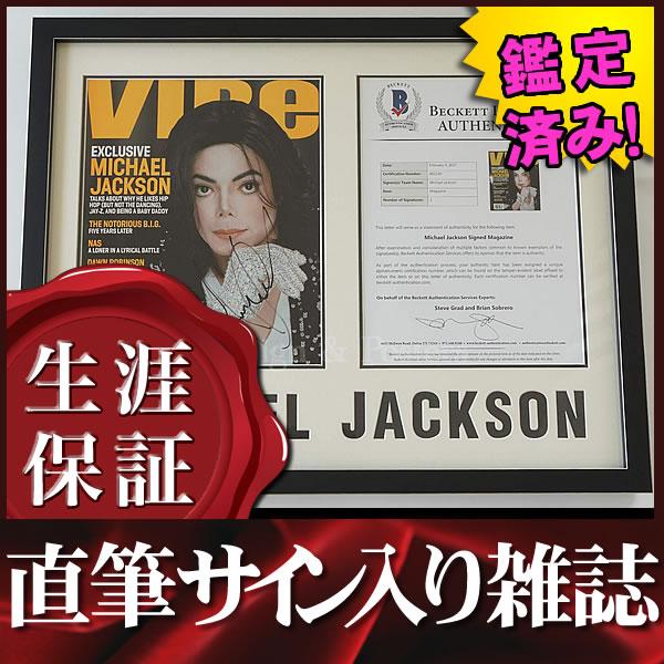 【直筆サイン入り雑誌】 インヴィンシブル in the closet 等 マイケルジャクソン Michael Jackson グッズ /ブロマイド オートグラフ /鑑定済 フレーム付き
