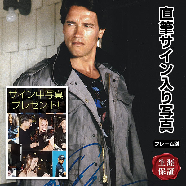 【直筆サイン入り写真】 ターミネーター T-800 映画 グッズ アーノルドシュワルツェネッガー Arnold Schwarzenegger オートグラフ フレーム別