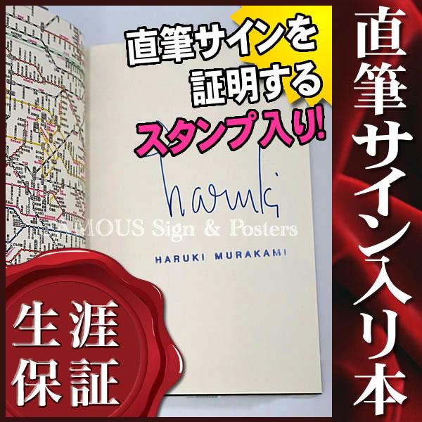 【直筆サイン入り本】 村上 春樹 色彩を持たない多崎つくると、彼の巡礼の年 オートグラフ