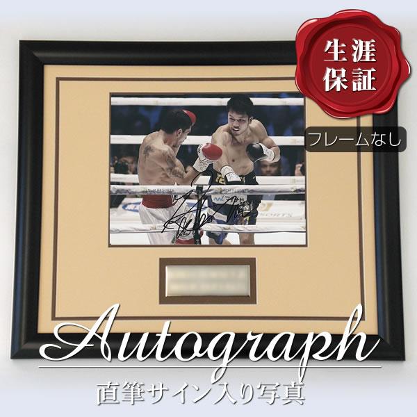 【直筆サイン入り写真】 村田諒太 プロボクサー ボクシング グッズ /サイン当日写真付き /ブロマイド オートグラフ /フレームなし