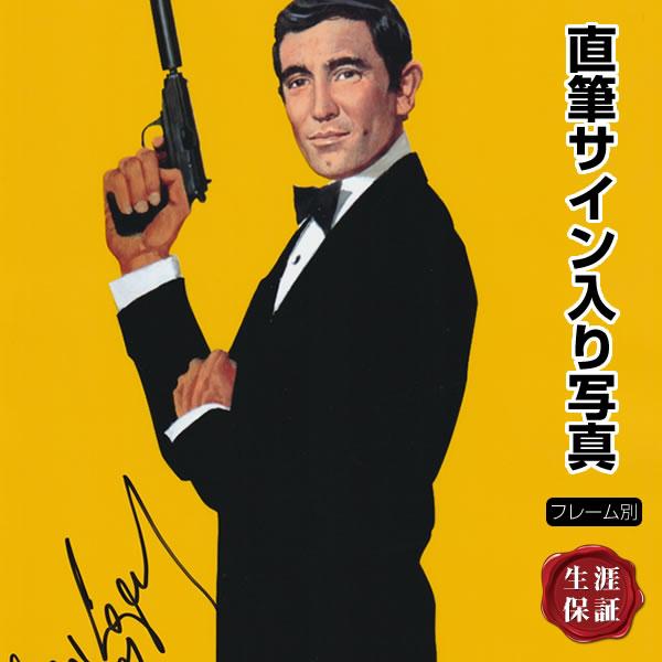 【直筆サイン入り写真】 007 ジェームズ・ボンド グッズ ジョージ・レーゼンビー /映画 ブロマイド オートグラフ 約20×25cm /フレーム別