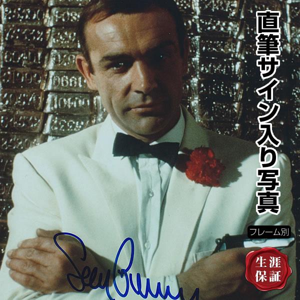 【直筆サイン入り写真】 007 ジェームズボンド グッズ ショーン・コネリー Sean Connery /映画 ブロマイド 約20×25cm オートグラフ /フレーム別
