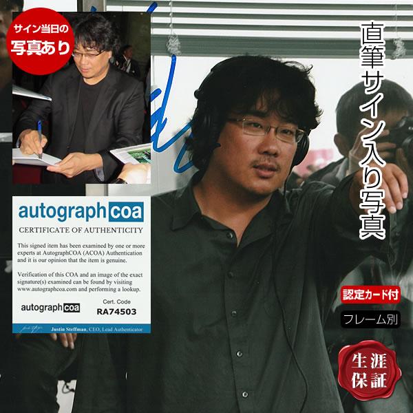 【直筆サイン入り写真】 パラサイト 半地下の家族 ポン・ジュノ 監督 /韓国 映画 ブロマイド オートグラフ 約20×25cm /フレーム別 /ACOA認定済み /当日の写真付