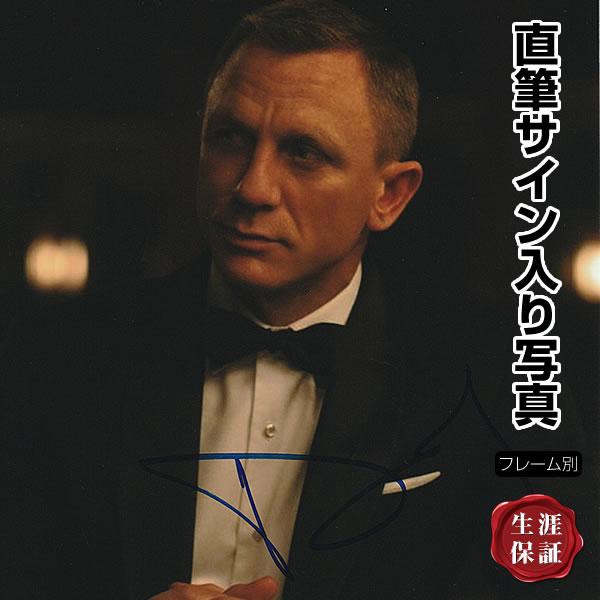【直筆サイン入り写真】 007 スカイフォール グッズ ジェームズボンド ダニエル・クレイグ /タキシード 黒スーツ姿 /映画 約20×25cm オートグラフ /フレーム別