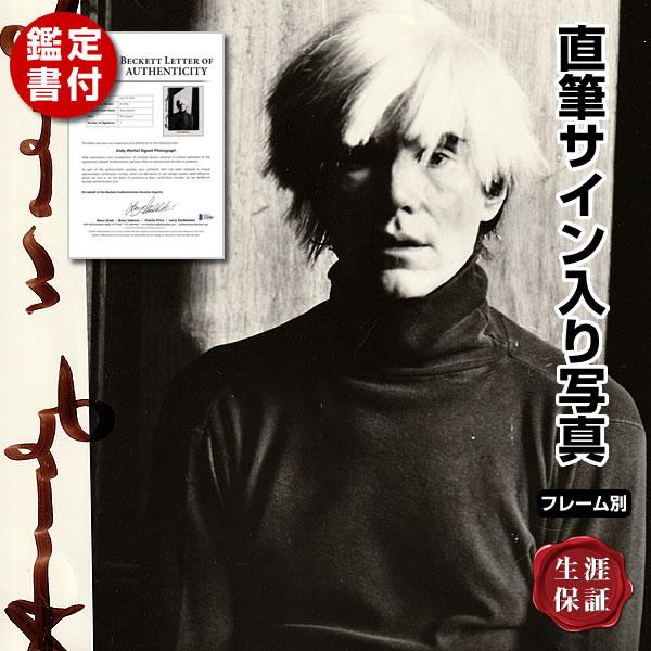 【直筆サイン入り写真】 アンディウォーホル グッズ オートグラフ フレーム別 Andy Warhol 鑑定済