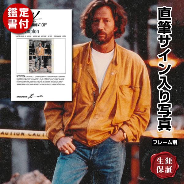 【直筆サイン入り写真】 エリッククラプトン グッズ オートグラフ フレーム別 Eric Clapton