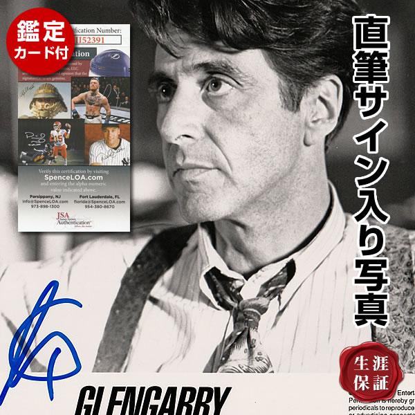 【直筆サイン入り写真】 摩天楼を夢みて 映画 アルパチーノ グッズ Al Pacino GLENGARRY Glen Ross オートグラフ フレーム別 /鑑定済み
