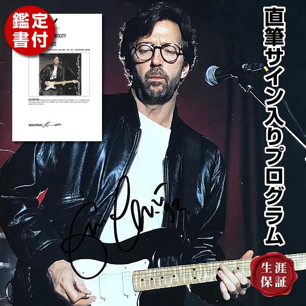 【直筆サイン入り イギリスツアープログラム】 エリッククラプトン グッズ Eric Clapton オートグラフ フレーム別 /鑑定済