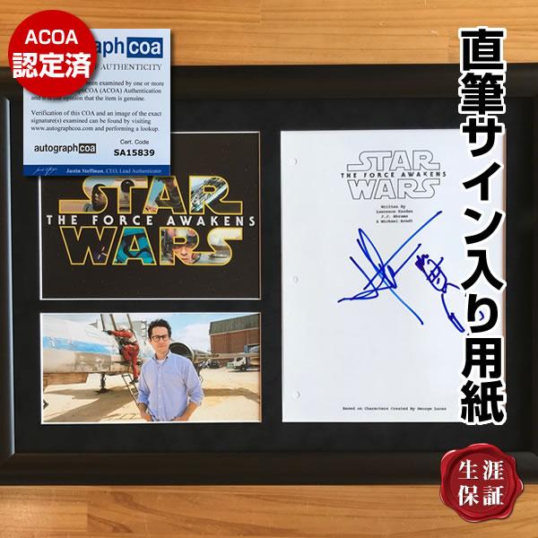 【直筆サイン入り用紙】 スターウォーズ グッズ フォースの覚醒 映画 STAR WARS JJエイブラムス 監督 オートグラフ /フレーム付き /ACOA認定済み