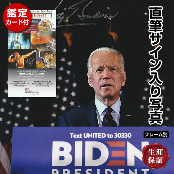 【直筆サイン入り写真】 アメリカ次期大統領 グッズ ジョーバイデン Joe Biden オートグラフ フレーム別 /鑑定済み