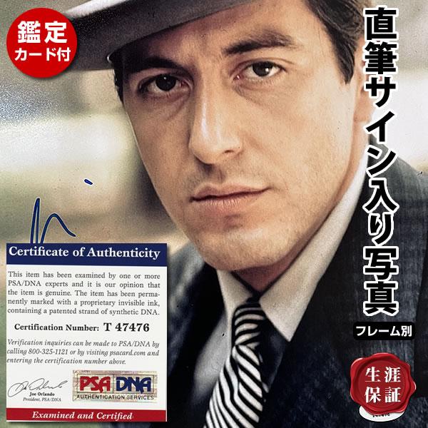 【直筆サイン入り写真】 ゴッドファーザー part 1 アル・パチーノ Al Pacino 映画グッズ アート写真 オートグラフ フレーム別 /鑑定済み
