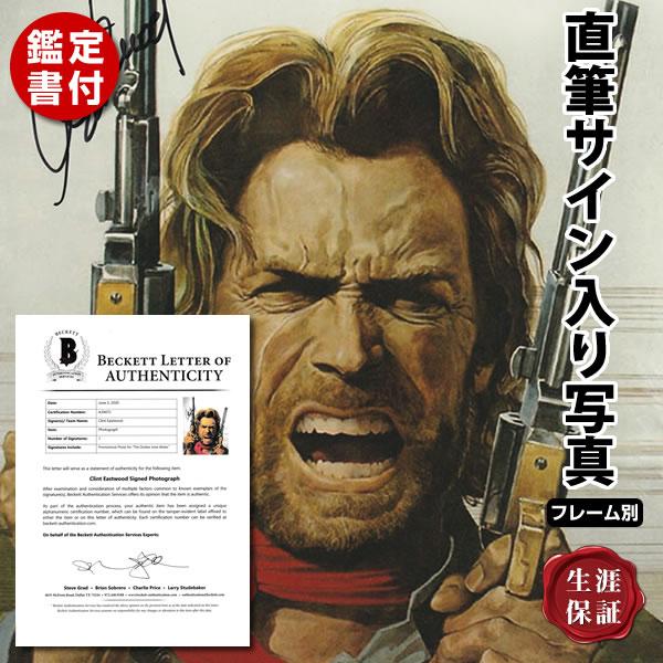 【直筆サイン入り写真】 アウトロー クリントイーストウッド 映画 グッズ Clint Eastwood オートグラフ フレーム別 /鑑定済