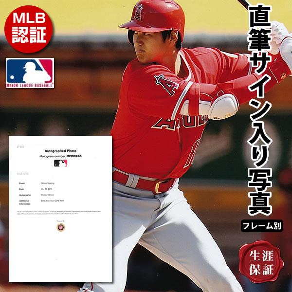 【直筆サイン入り写真】 大谷 翔平 エンゼルス グッズ 野球 オートグラフ メジャー /2018ROY /MLB認証済