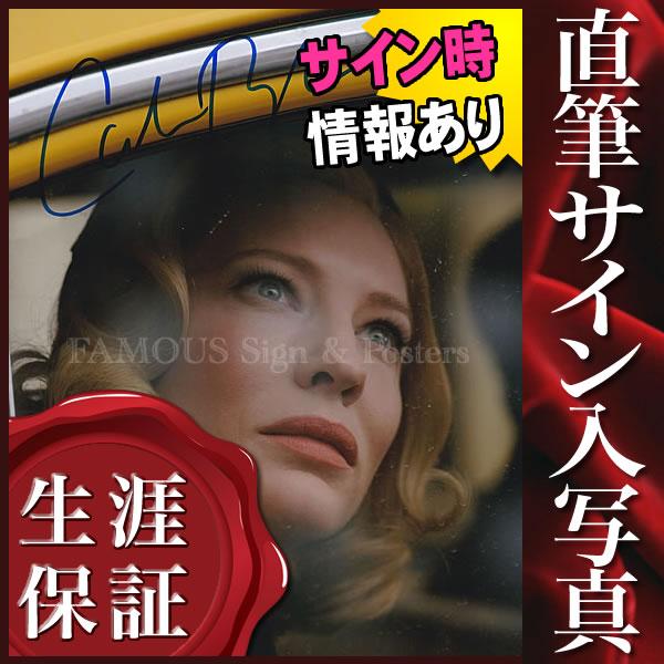 【直筆サイン入り写真】 キャロル ケイトブランシェット /映画 ブロマイド オートグラフ