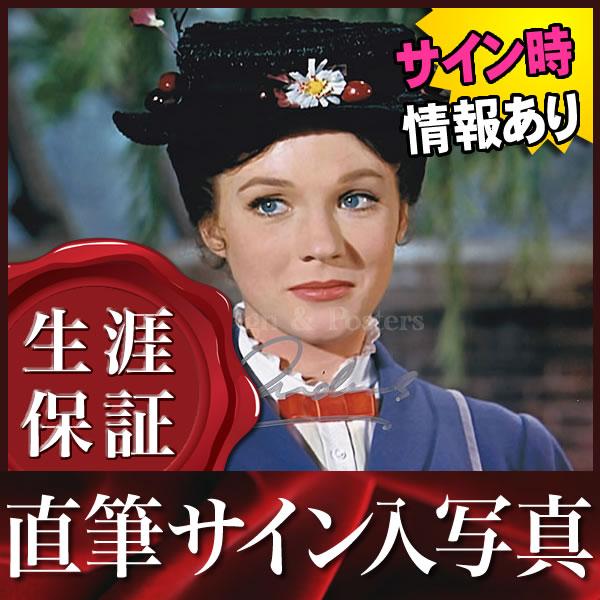 【直筆サイン入り写真】 メリーポピンズ ジュリーアンドリュース Julie Andrews /映画 ブロマイド オートグラフ