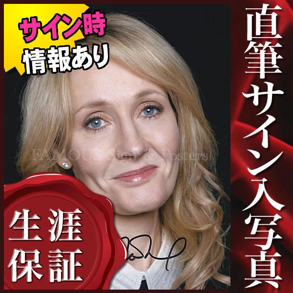 【直筆サイン入り写真】 ハリーポッター グッズ J・K・ローリング J. K. Rowling /映画 ブロマイド [オートグラフ]