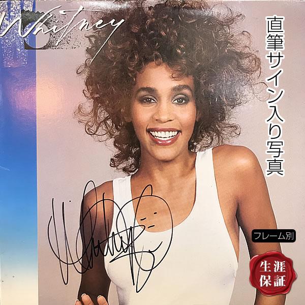 【直筆サイン入り写真】 ホイットニーヒューストン Whitney Houston グッズ /ブロマイド オートグラフ 約31.3×31.7cm /フレーム別