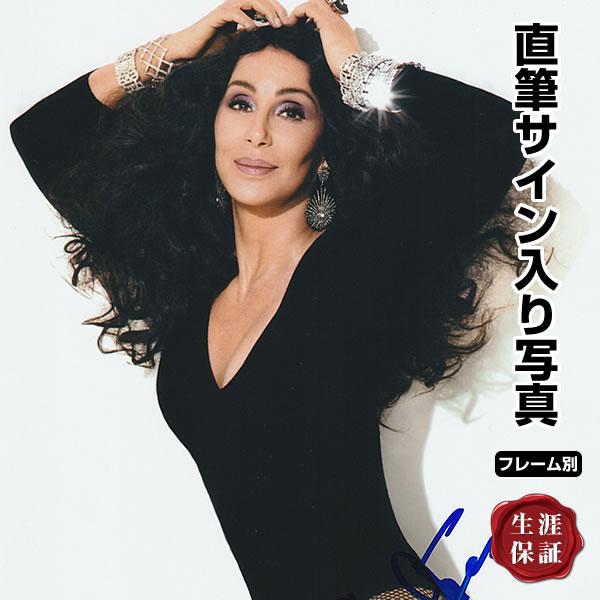 【直筆サイン入り写真】 ウーマンズワールド 月の輝く夜に 等 シェール Cher /映画 ブロマイド オートグラフ 約20×25cm /フレーム別