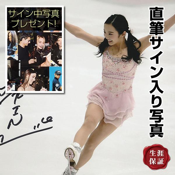 【直筆サイン入り写真】 本田 真凜 ほんだまりん グッズ フィギュアスケート オートグラフ フレーム別